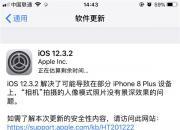仅限iPhone 8 Plus用户,苹果今日推送 iOS 12.3.2 系统更新!