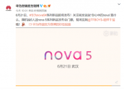 华为今日官宣:华为nova 5系列将于6月21日发布!