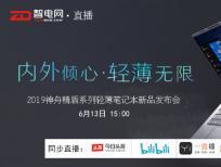 2019神舟精盾系列轻薄笔记本新品发布会