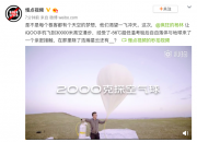 iQOO手机极限挑战 3万米高空自由落体