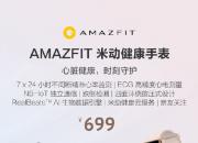 华米发布多款智能穿戴设备 国产黄山1号芯片给力
