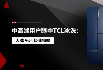 中高端用户眼中TCL冰洗:大牌 免污 极速锁鲜