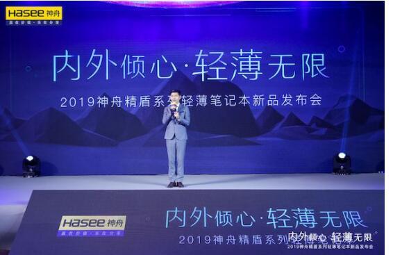 2019年神舟发布会正式开始 微软黄逸群、京东李亚龙登台讲话