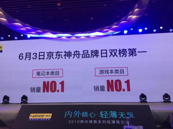 神舟优雅系列新品正式发布 神舟京东618年中购物节成绩喜人