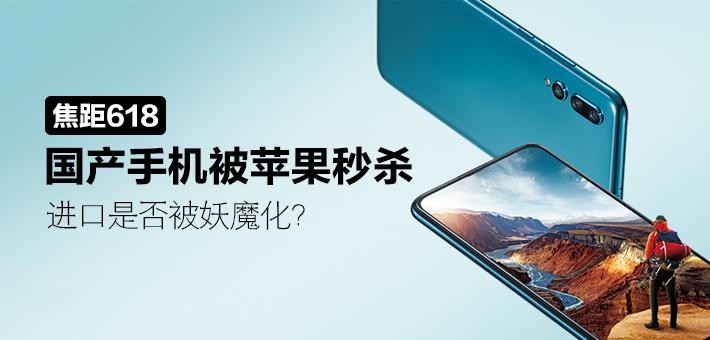 焦距618,国产手机被苹果秒杀,进口是否被妖魔化?