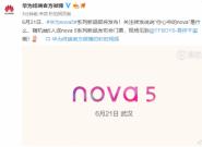 华为Nova5系列,主攻线下市场,6月21日武汉见