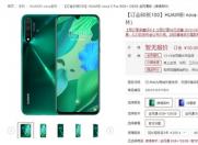 华为nova 5 Pro开启京东预订,将于21日武汉发布!