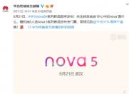科技来电:华为nova 5系列将搭载3200万人像超级夜景模式!