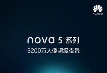 本周五发布 华为nova5系列将支持自拍人像超级夜景模式