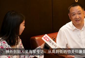 神舟创始人吴海军专访:从高到低的物美价廉是神舟的家国情怀