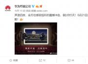 华为平板M6 定档6月21日,在武汉发布!