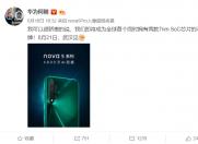 科技来电:又一款7nm SoC芯片,华为Nova5将搭载麒麟810处理器!