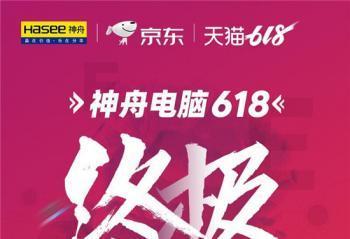 """神舟618""""战""""果累累,精盾U45A1成最热新品!"""