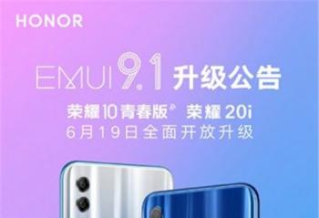 今日起,荣耀10青春版、荣耀20i开放升级EMUI 9.1更新!