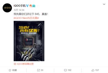 iQOO官宣:iQOO Neo将搭载高通骁龙845处理器!