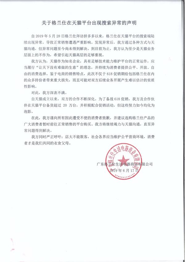 """""""中国制造""""之痛: 格兰仕们在家门口遭遇最难做的生意"""