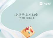 小米新机名为CC9,并有美图定制版于7月2日发布!