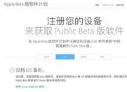 科技来电:苹果发布iOS 13首个公测Beta版,非开发者可升级!
