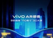 随身110英寸3D大屏 vivo AR眼镜将参展MWC