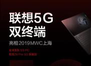 不仅只有手机,联想首款5G笔记本将亮相本次MWC!