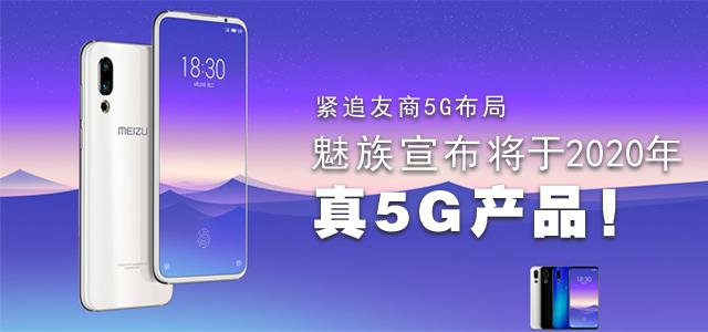紧追友商5G布局,魅族宣布将于2020年推出真5G产品!