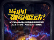 IQOO Neo电池容量公布,采用4500mAh电池+22.5w闪充!