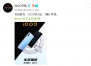白色控福利 iQOO即将推出全新配色羽光白