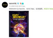 iQOO Neo持久续航揭秘:4500mAh+22.5W闪充