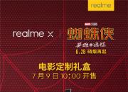 科技来电:潮流新品,realme X今日公布蜘蛛侠定制礼盒!