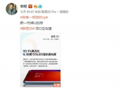 常程爆料联想Z6的屏幕信息,高达93.1%的屏占比!