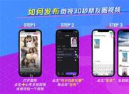 微视30秒朋友圈视频功能已开放测试!