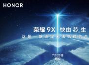 继发布会确定后 荣耀9X确定搭载麒麟810处理器