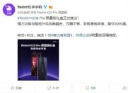 仅赠不售,Redmi K20 Pro推出漫威英雄限量版礼盒!