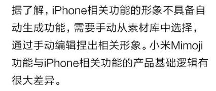 """侃哥:小米CC9页面出现苹果Memoji广告 我仿佛听见了""""pia""""的一声"""