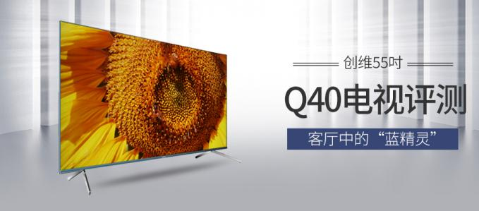"""创维55��Q40电视评测:客厅中的""""蓝精灵"""""""