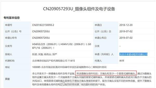 小米申请潜望式摄像头专利 MIX 4有望搭载
