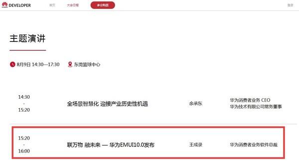 性能大升级!华为EMUI 10将会于8月9日发布