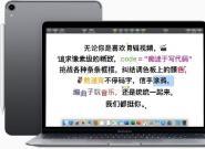 MacBook系列更新后 5款新iPad或即将上路