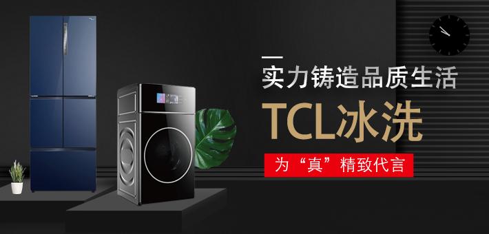 """实力铸造品质生活 TCL冰洗为""""真""""精致代言"""