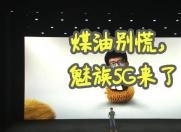 魅族5G手机可能会在2020年发布,你会考虑买首配5G手机吗?
