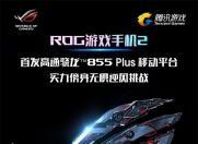 科技来电:华硕ROG2首配骁龙855+,配备120Hz刷新率屏幕