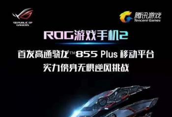 骁龙855 Plus首发!电竞爆款ROG游戏手机2即将展现