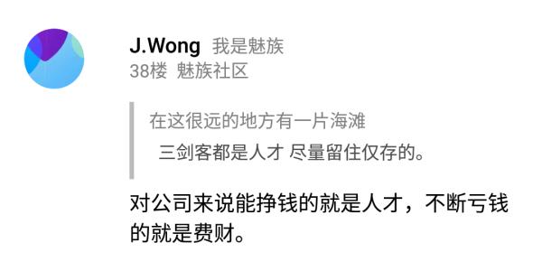 魅族黄章评价李楠引争议,会不会是魔鬼式营销?