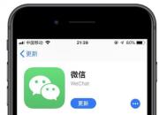 科技来电:微信iOS更新7.0.5版本,新增功能酷似抖音短视频