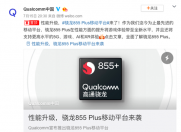 着重5G和AI性能 高通骁龙855 Plus处理器正式发布