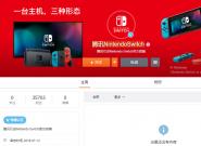 "Switch新型号""挤牙膏"" 腾讯NintendoSwitch官微上线"