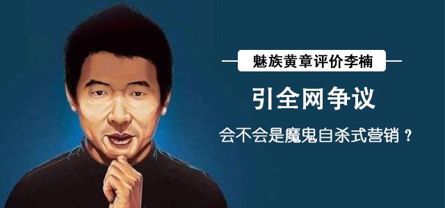 魅族黄章评价李楠引全网争议,会不会是魔鬼自杀式营销?