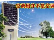 空调扇能吹出空调的风?科学真相现在揭晓