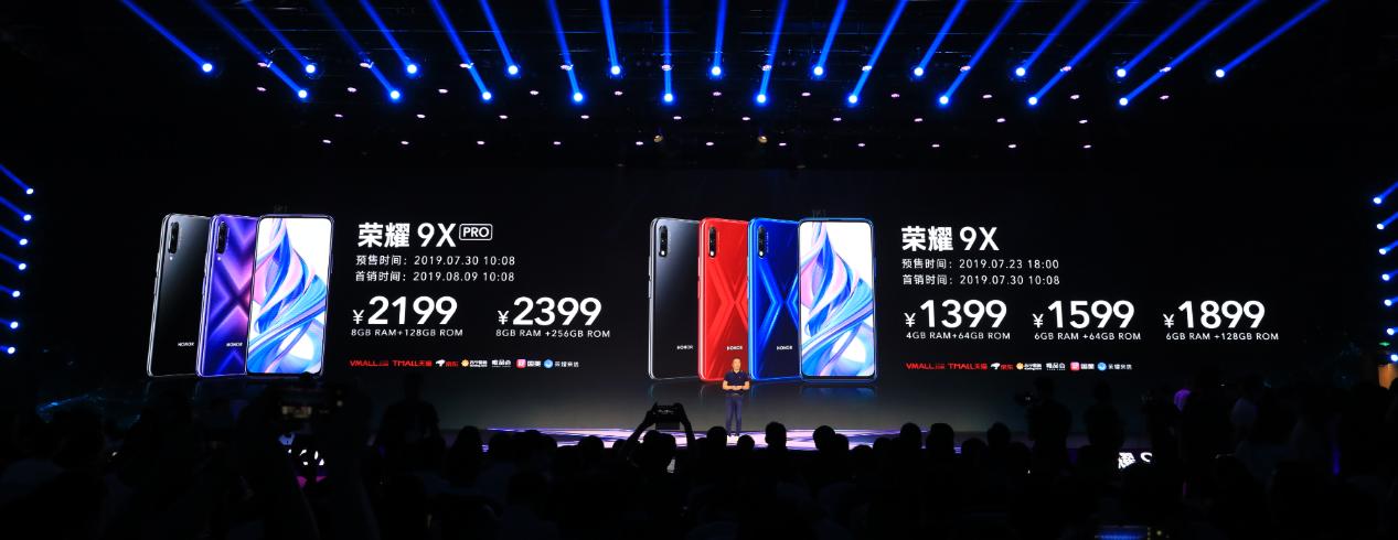 超能旗舰荣耀9X系列带领行业加速进化
