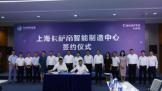 海尔智家旗下衣联网以上海为中心构建强引力衣联生态系统
